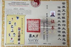 Certificato di discepolato e appartenenza alla famiglia Chen di  Stefano Nordio